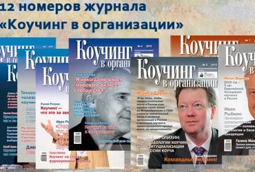 """Только в апреле и мае! 13 номеров журнала """"Коучинг в организации"""" + роскошный подарок!"""