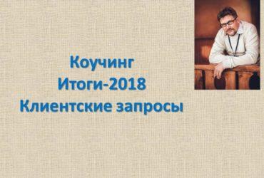 Итоги-2018. Коучинг отношений