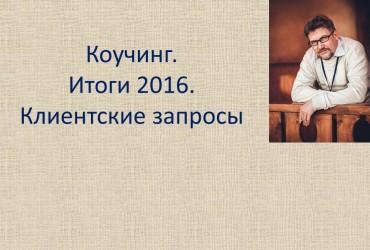 """Итоги-2016. Клиентские запросы. """"Поиск своего настоящего я"""""""
