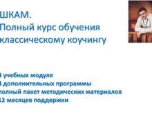 """ШКАМ. Принцип """"чистоты профессии"""" для отечественного коуча"""