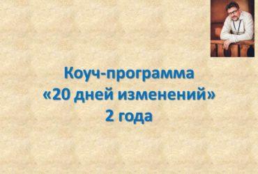 """Коуч программа """"20 дней изменений"""""""