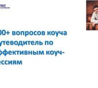 """""""300+ вопросов коуча"""". Вопросы письменной коуч-сессии"""
