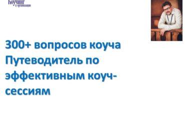 """""""300+ вопросов коуча"""". Расширяющие вопросы"""