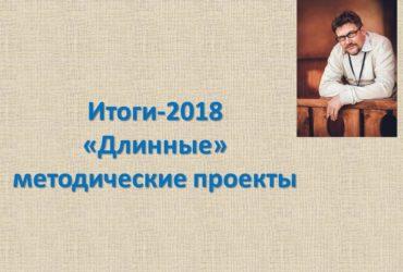 """Итоги-2018. """"Длинные"""" проекты"""