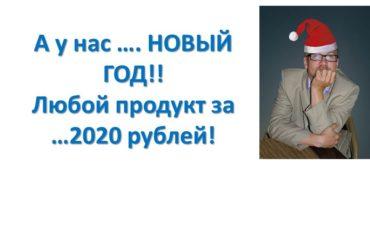 А у нас НОВЫЙ ГОД! Только до 13 января 2020  года